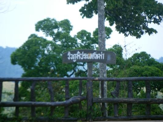 ฝั่งนู้นพม่านะ..